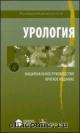 Урология. Национальное руководство. Краткое издание
